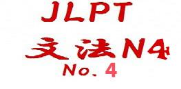 Học ngữ pháp tiếng Nhật N4 với động từ thể ý định (bài 31)