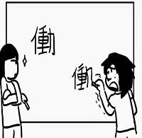 Những điều cần biết khi học kanji trong tiếng Nhật