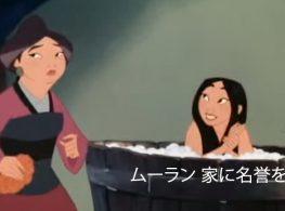 Học tiếng Nhật qua bài hát ムーラン 家に名誉を