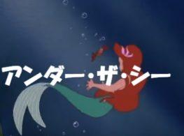 Học tiếng nhật qua bài hát trong phim nàng tiên cá