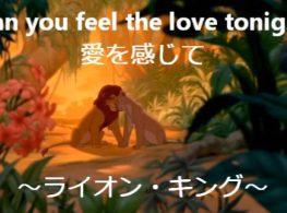 Học tiếng Nhật qua bài hát 愛を感じて