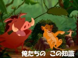 Học tiếng Nhật qua bài hát ハクナ・マタタ