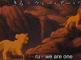 Học tiếng Nhật qua bài hát trong phim vua sư tử 2