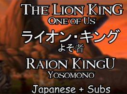Học tiếng Nhật qua bài hát One Of Us