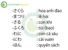 Học từ vựng tiếng Nhật jellyfish education
