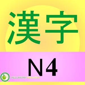 kanji n4