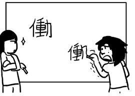 sai lầm khi học kanji trong tiếng nhật