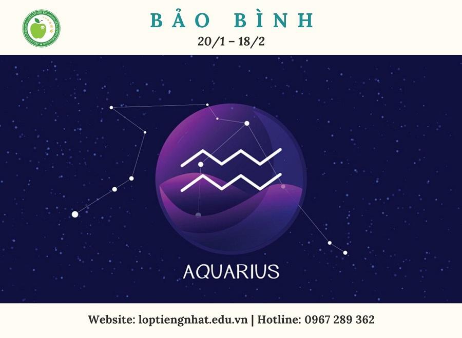 水瓶座 (みずがめざ) Aquarius