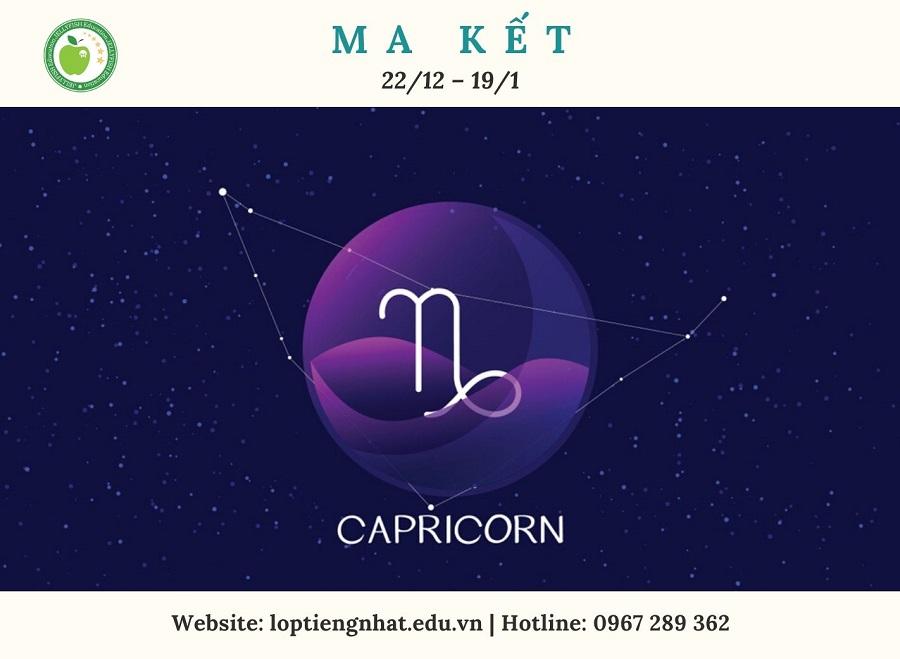 山羊座 (やぎざ) Capricorn
