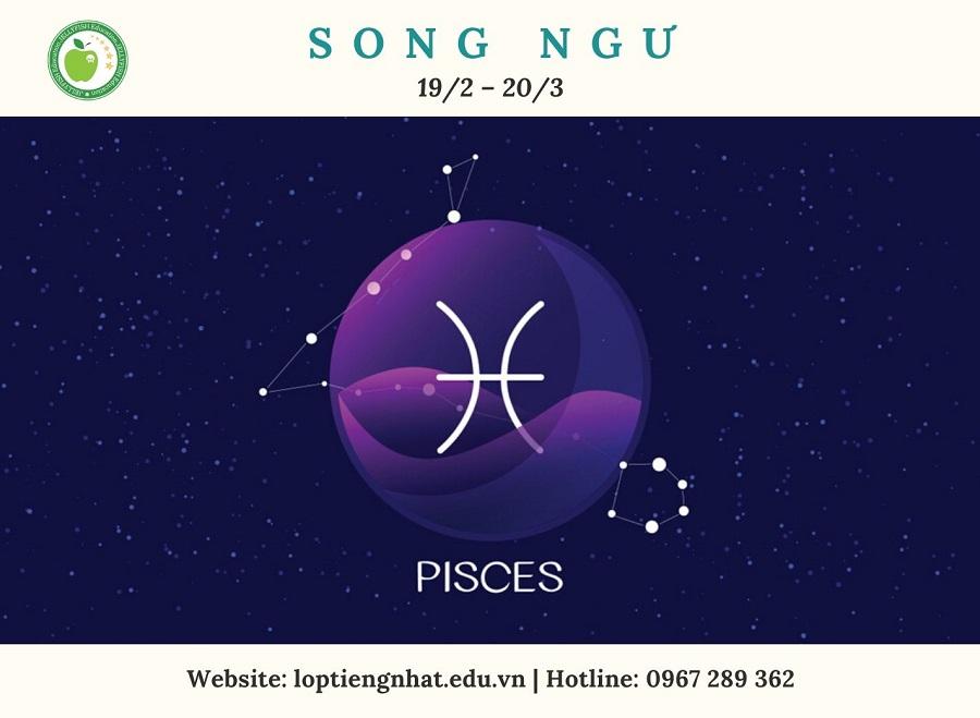 魚座 (うおざ) Pisces