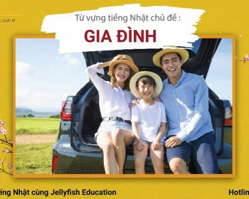 Từ vựng tiếng Nhật chủ đề: Gia đình